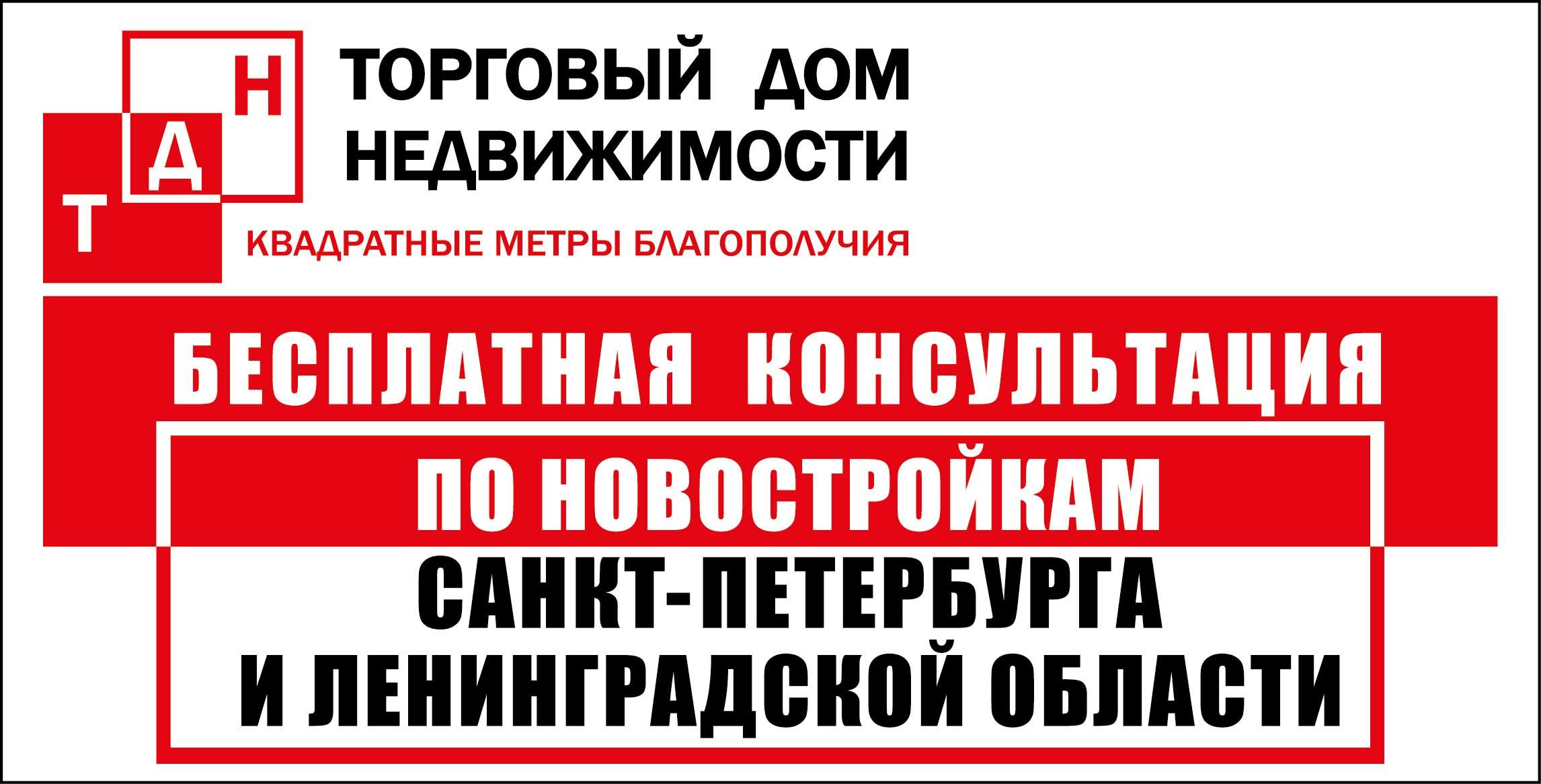 Объявления о недвижимости в санкт-петербурге частные объявления хочу дать объявление на продажу манет ссср в екатеринбурге